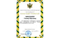 Работа президента НПСо Галины Николаевой отмечена ведомственной наградой Минюста России!