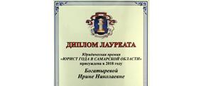Нотариус г.Самары Ирина Богатырева – «Юрист года–2018»