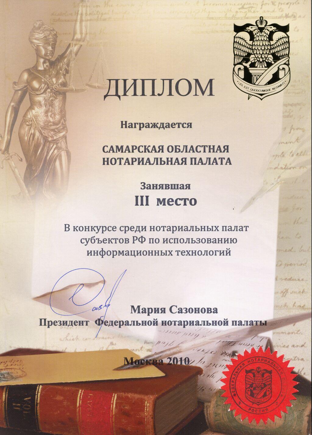 Результаты конкурса по информационным  технологиям среди Нотариальных Палат субъектов РФ в 2009г.