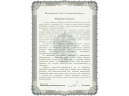 Поздравление президента ФНП К.А. Корсика со 150-летием российского нотариата
