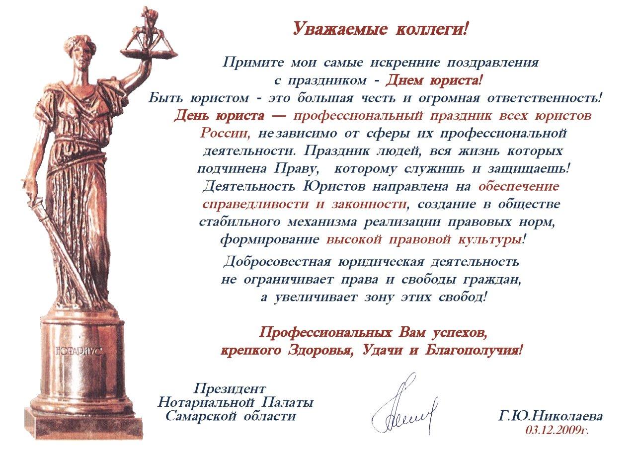 3 декабря 2009г. – День юриста