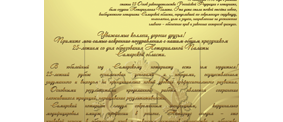 Поздравление президента НПСо Г.Ю.Николаевой с 25-летием образования Нотариальной Палаты Самарской области