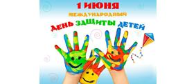 Самый детский праздник в мире!