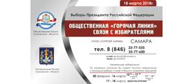 20 февраля в Самаре начинает работу пункт Общественной «горячей линии» связи с избирателями – 2018