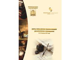 8, 9 и 15 апреля на базе Самарского университета проводятся курсы повышения квалификации нотариусов и помощников
