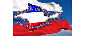 Россия – Крым: вместе навсегда!