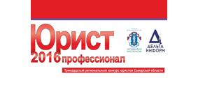 Стартовал ежегодный конкурс «Юрист-профессионал 2016»