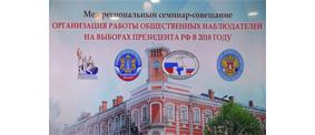 Президент Нотариальной Палаты Самарской области Г.Ю.Николаева приняла участие в  Межрегиональном семинаре-совещании Общественных палат субъектов Приволжского федерального округа